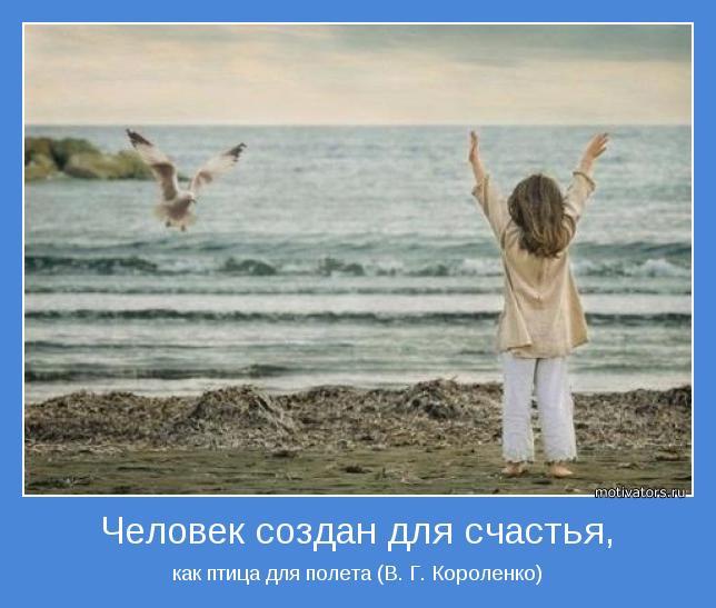 как птица для полета (В. Г. Короленко)