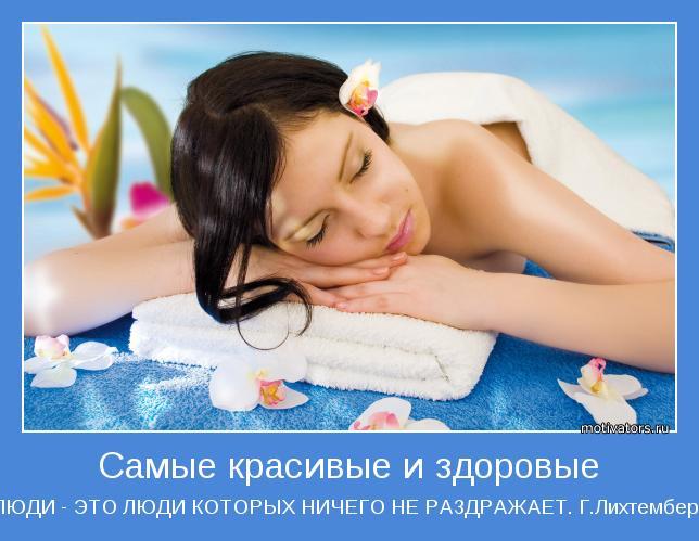 массаж, спа, релаксация, сон, спокойный сон, сауна, Скачать Обои и Фото