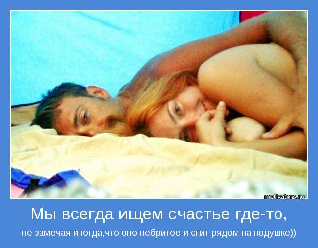 Ты рядом на подушке