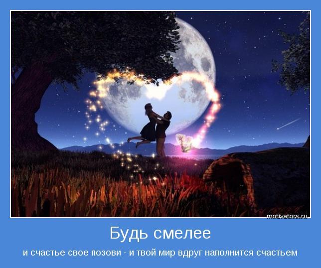 и счастье свое позови - и твой мир вдруг наполнится счастьем