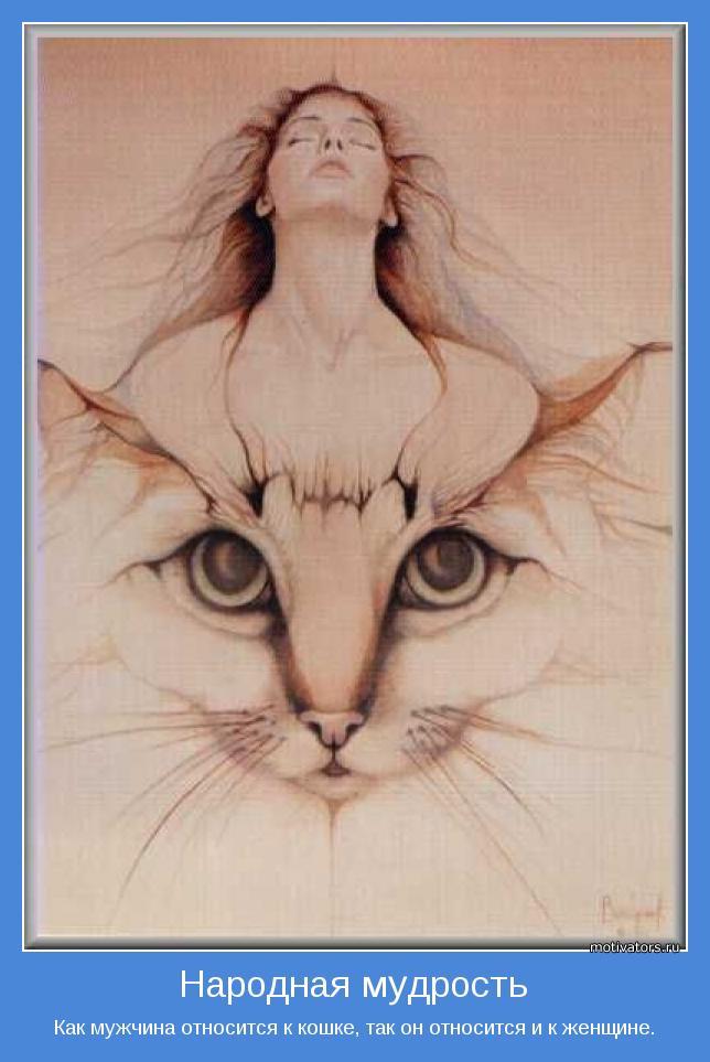 Как мужчина относится к кошке, так он относится и к женщине.