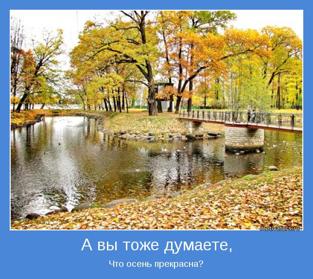Что осень прекрасна?