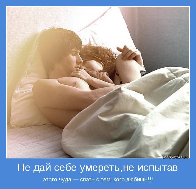 К чему снится спать с парнем