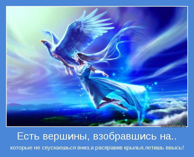 которые не спускаешься вниз,а расправив крылья,летишь ввысь!