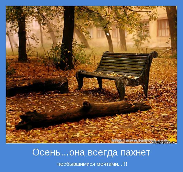 несбывшимися мечтами...!!!