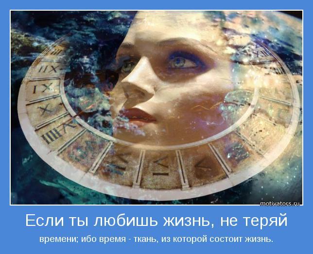 времени; ибо время - ткань, из которой состоит жизнь.
