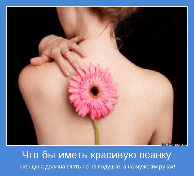 женщина должна спать не на подушке, а на мужских руках!