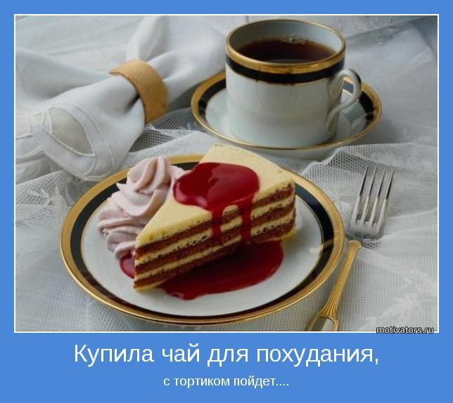 с тортиком пойдет....