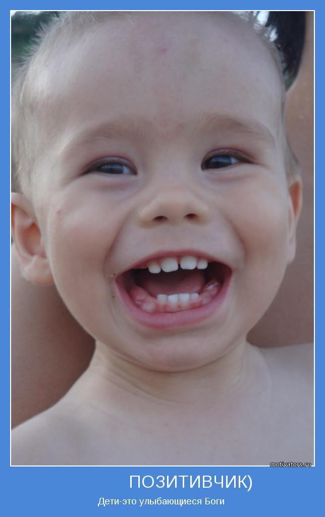 Дети-это улыбающиеся Боги
