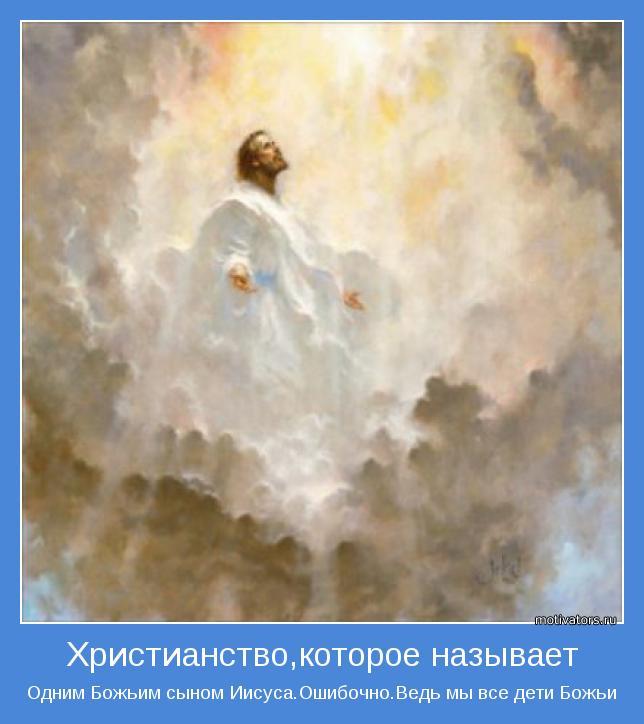 Одним Божьим сыном Иисуса.Ошибочно.Ведь мы все дети Божьи