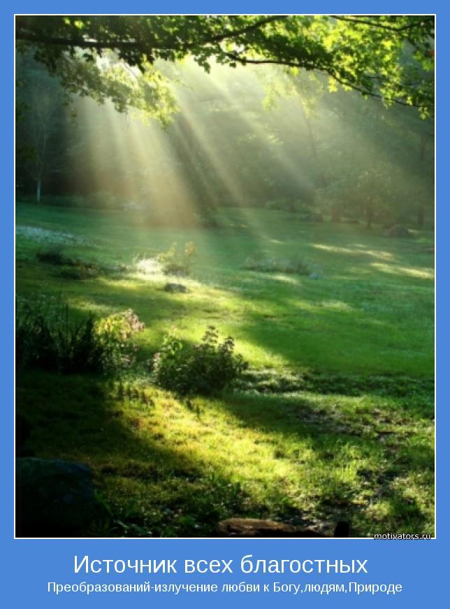 Преобразований-излучение любви к Богу,людям,Природе