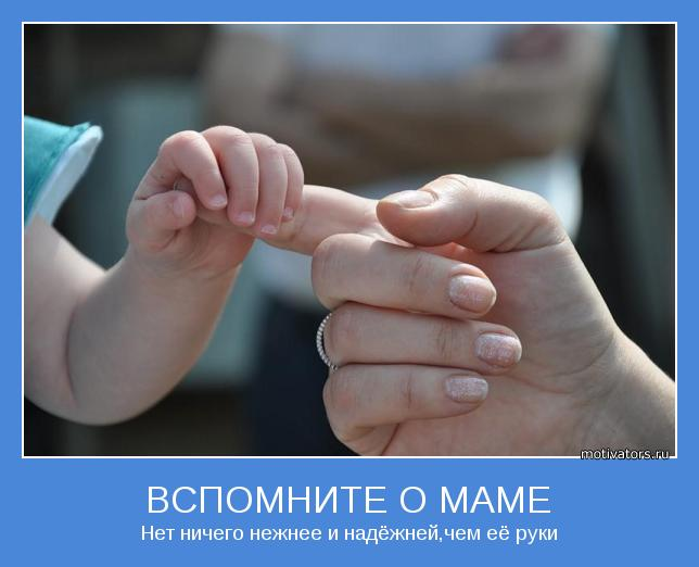 Ребенок не дает свои руки 295