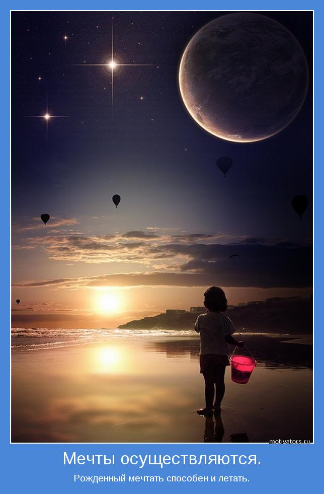 Рожденный мечтать способен и летать.
