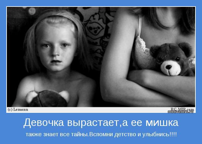 также знает все тайны.Вспомни детство и улыбнись!!!!
