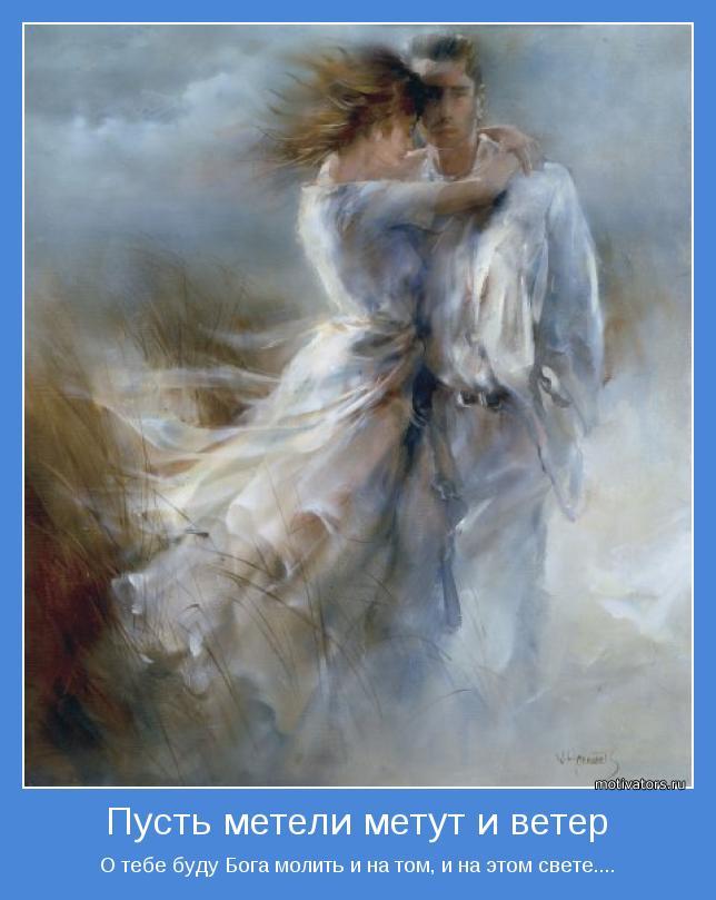 О тебе буду Бога молить и на том, и на этом свете....