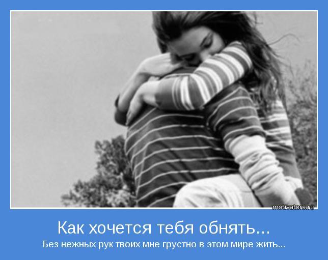 Без нежных рук твоих мне грустно в этом мире жить...