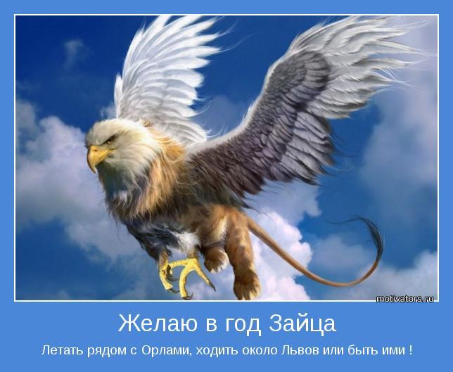 Летать рядом с Орлами, ходить около Львов или быть ими !