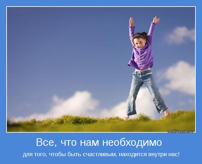http://motivators.ru/sites/default/files/imagecache/main-motivator/motivator-12678.jpg
