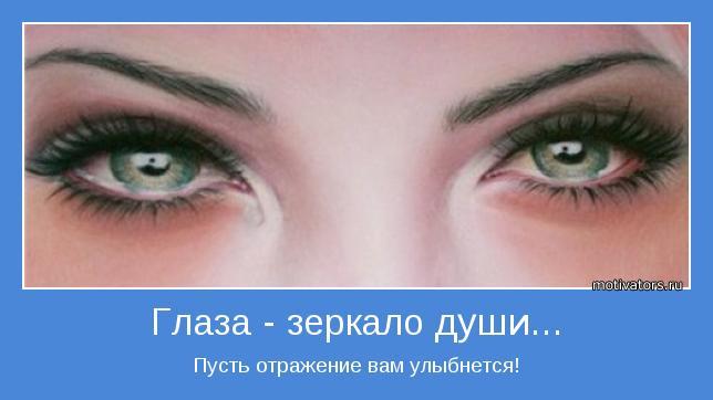 Его глаза отражали всю красоту