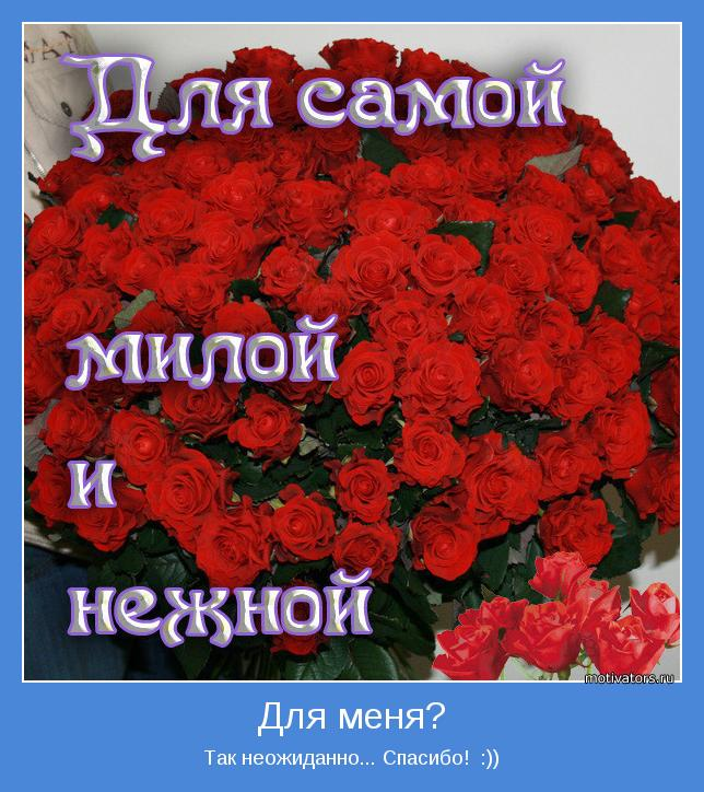 Цветы для самой лучшей