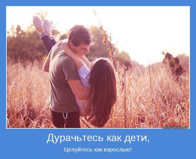 Целуйтесь как взрослые!
