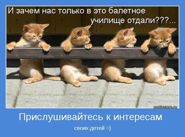 своих детей =)