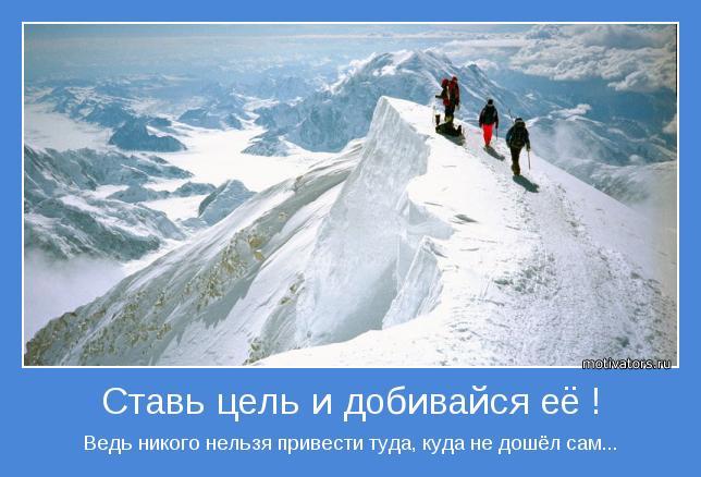 Мотиваторы успех