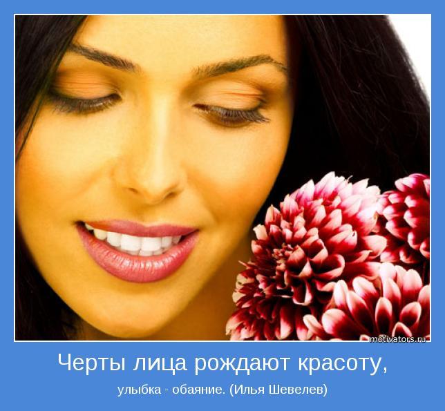 улыбка - обаяние. (Илья Шевелев)