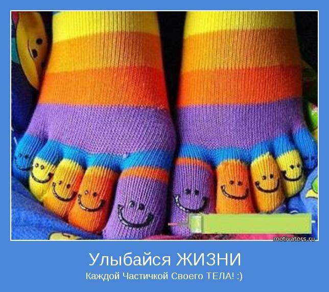 Каждой Частичкой Своего ТЕЛА! :)