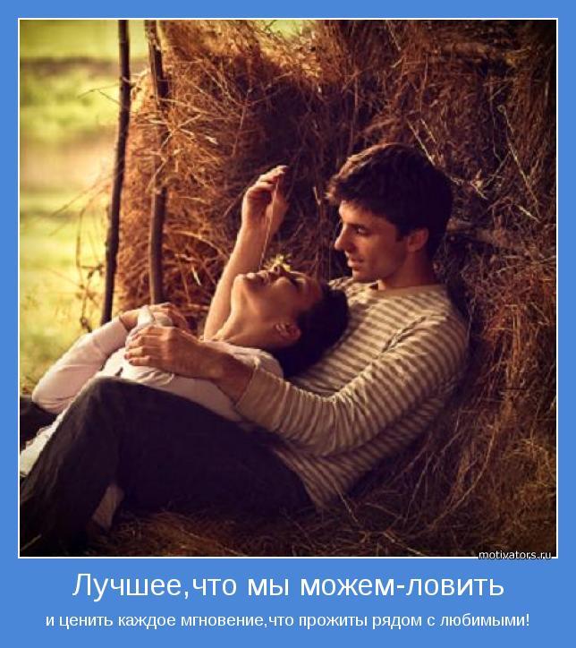 и ценить каждое мгновение,что прожиты рядом с любимыми!