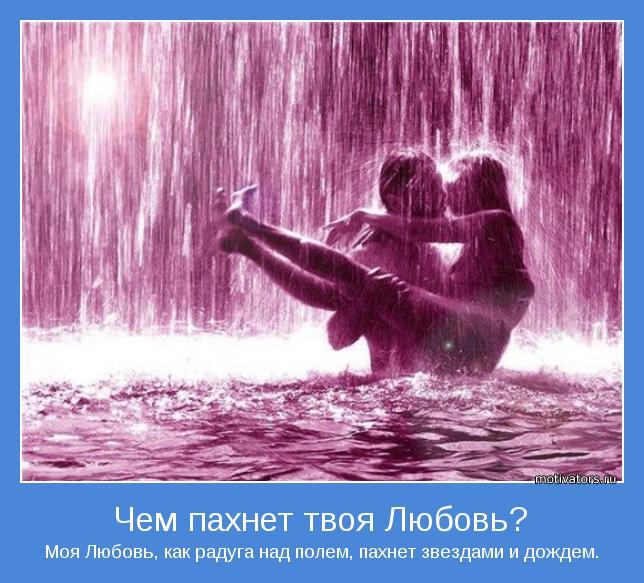 Моя Любовь, как радуга над полем, пахнет звездами и дождем.
