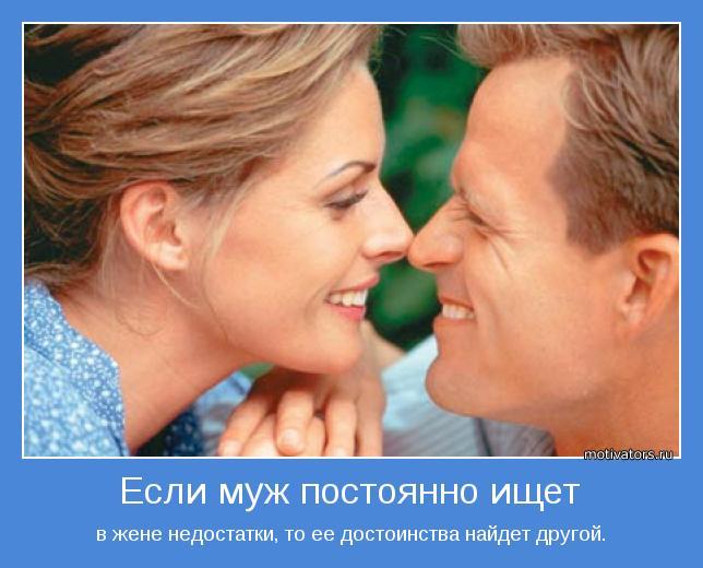 в жене недостатки, то ее достоинства найдет другой.
