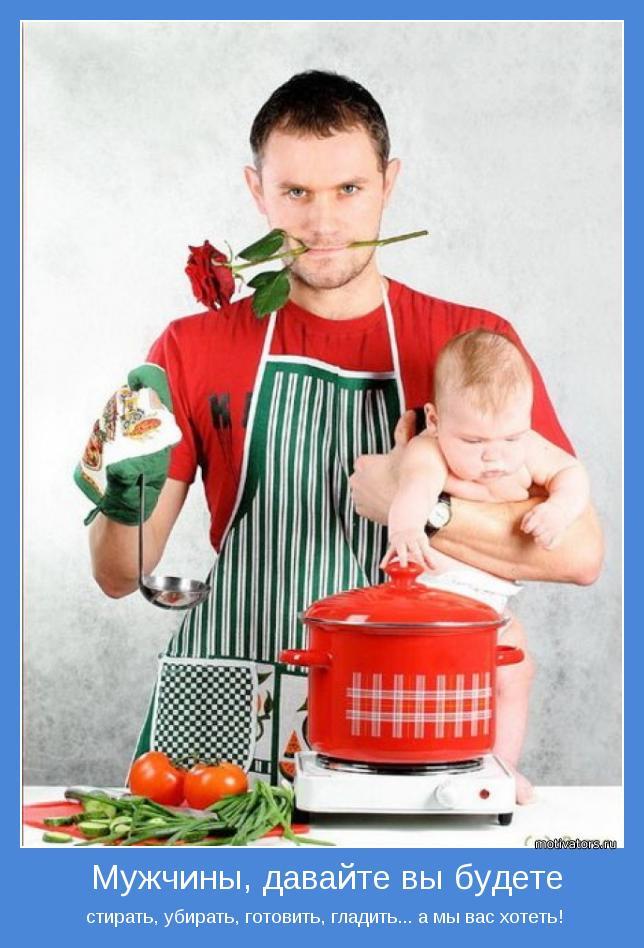 стирать, убирать, готовить, гладить... а мы вас хотеть!