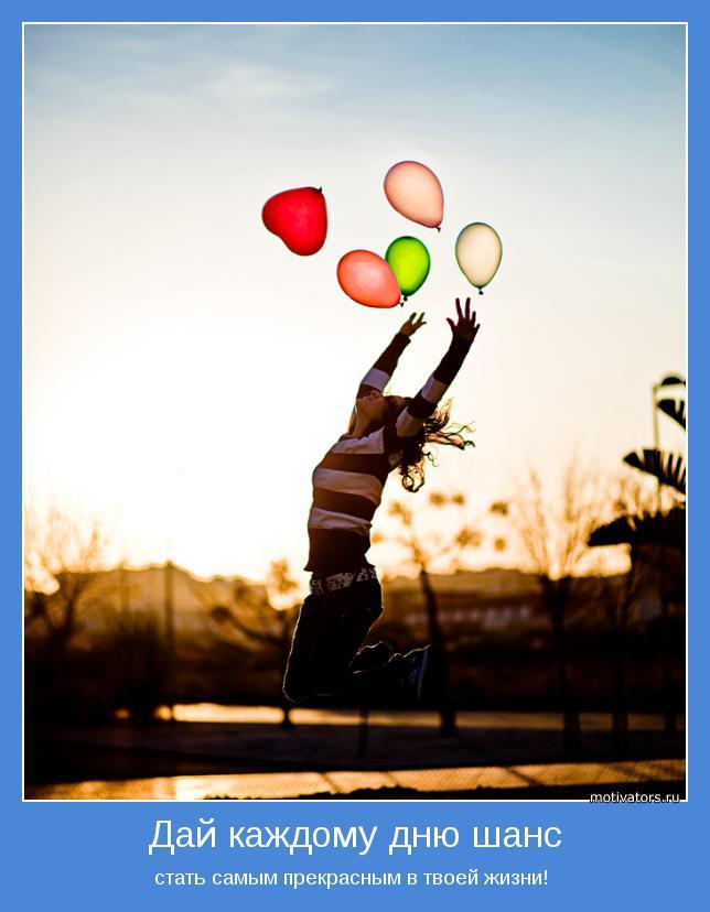 стать самым прекрасным в твоей жизни!
