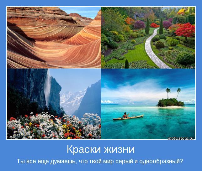 Ты все еще думаешь, что твой мир серый и однообразный?