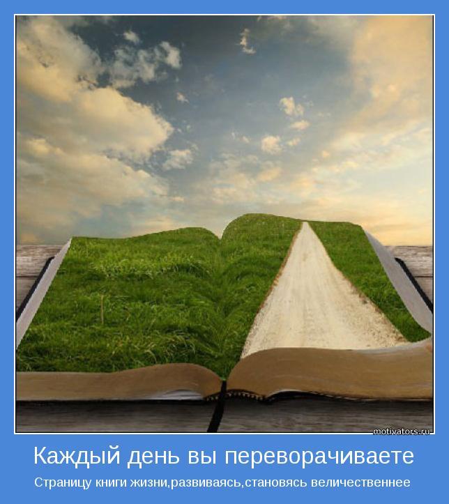 Страницу книги жизни,развиваясь,становясь величественнее