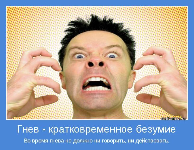 Как лечить приступы гнева 150