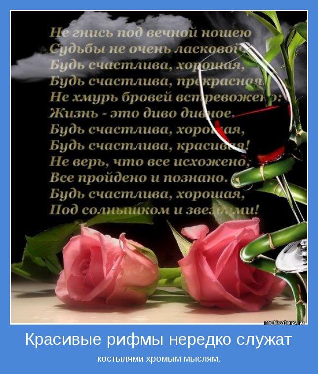 Красивый стих для девушки на знакомства
