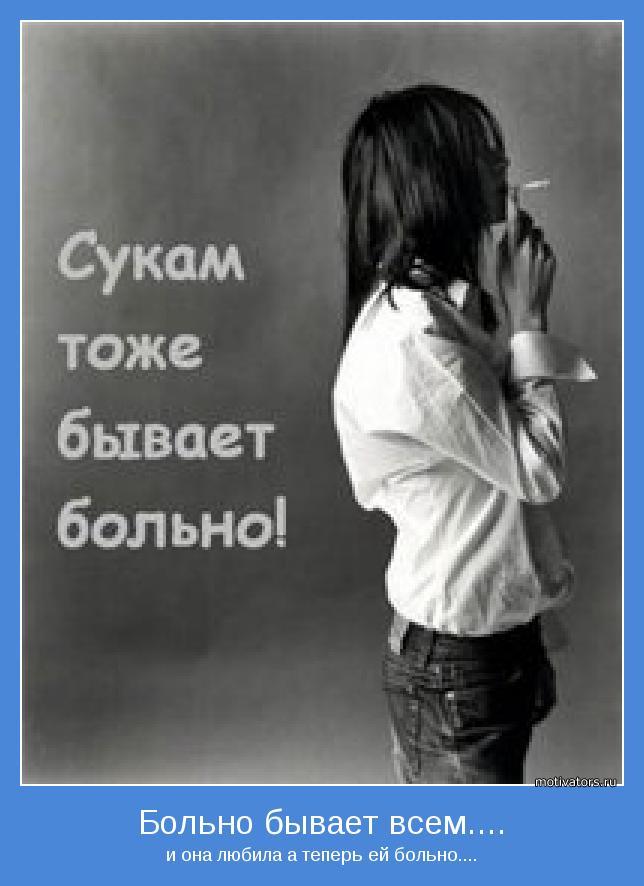 Больно бывает всем.... Позитивные мотиваторы