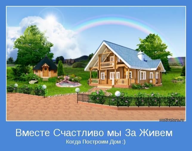 Поздравления мужчине построил дом 768