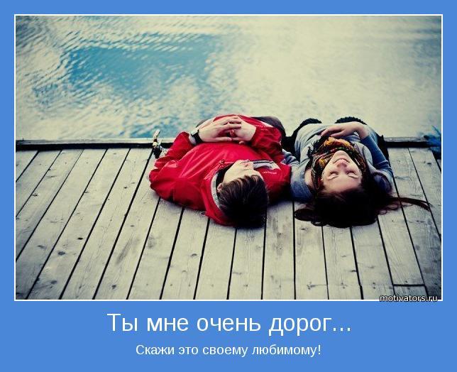 ты мне дорог фото