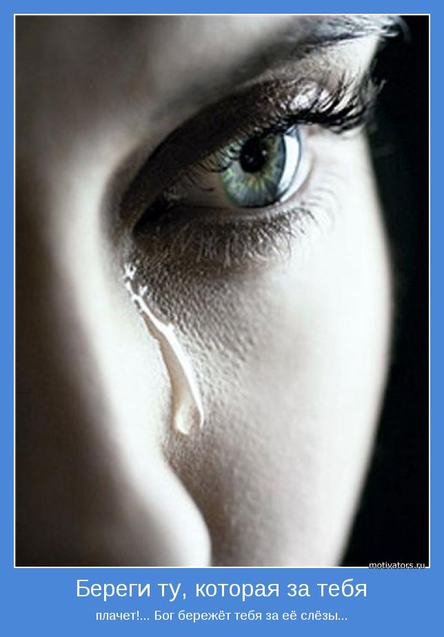Плачь фото на аву в вк