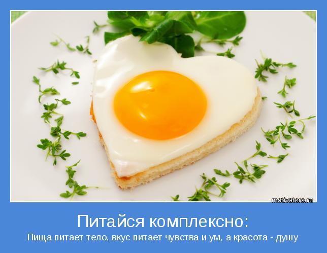 Пища питает тело, вкус питает чувства и ум, а красота - душу