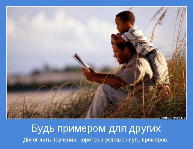 Долог путь поучения, короток и успешен путь примеров.
