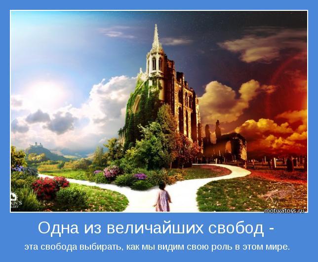 эта свобода выбирать, как мы видим свою роль в этом мире.