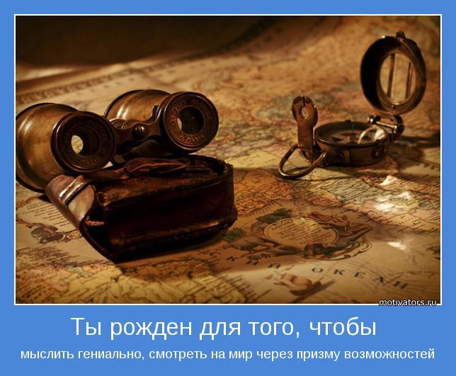 мыслить гениально, смотреть на мир через призму возможностей