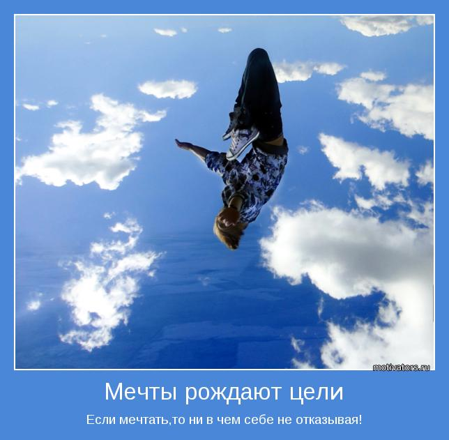 Если мечтать,то ни в чем себе не отказывая!