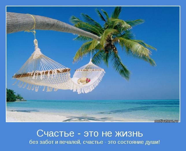 без забот и печалей, счастье - это состояние души!