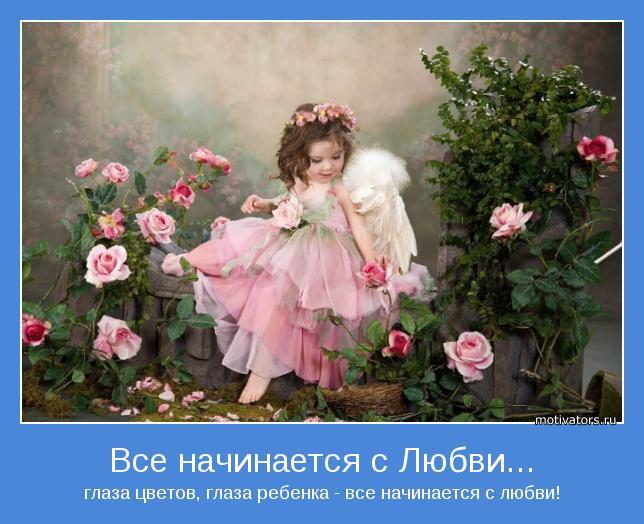 глаза цветов, глаза ребенка - все начинается с любви!