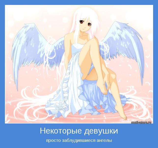 просто заблудившиеся ангелы